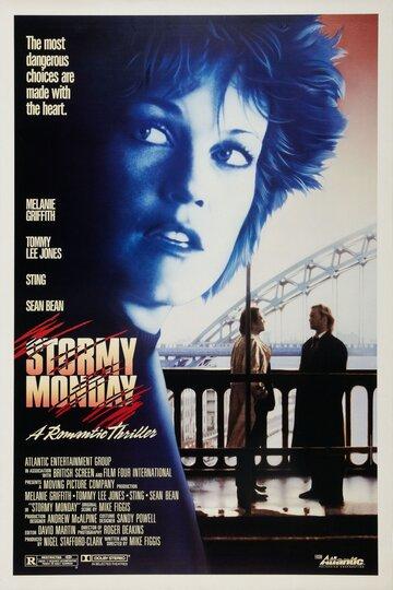 Грозовой понедельник 1988
