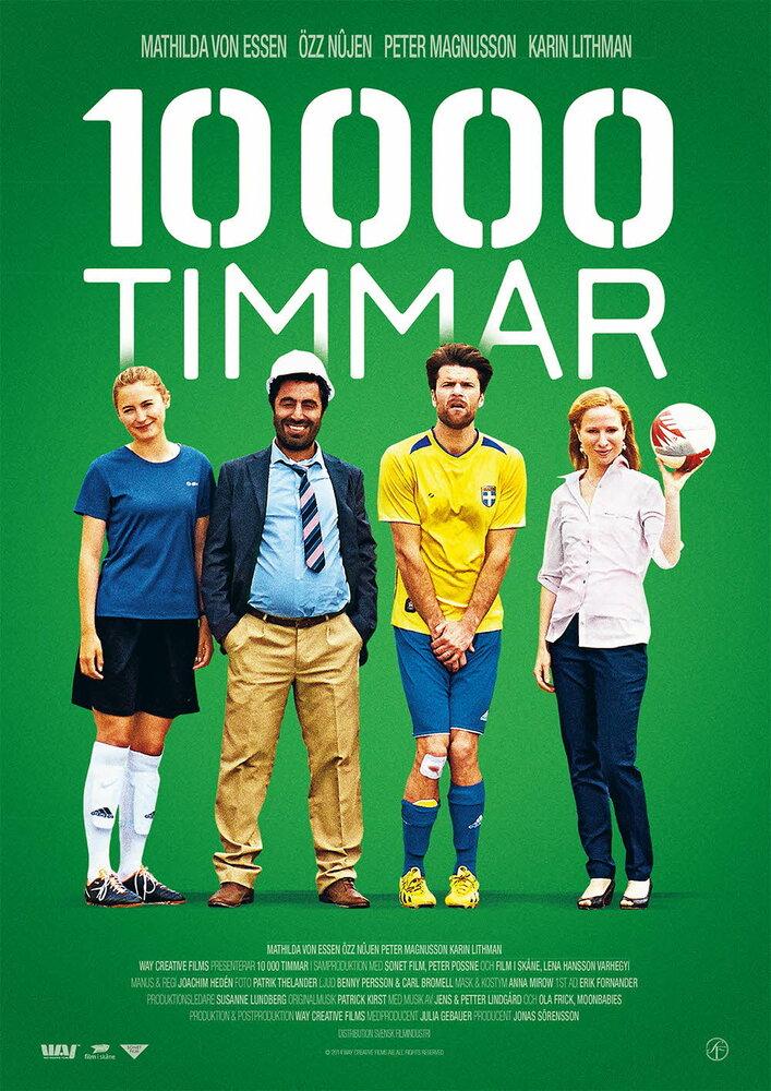 10000 часов (2014)