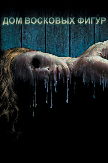 ��� �������� ����� (House of Wax)