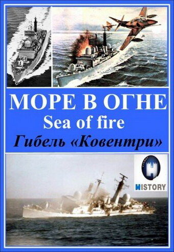 Море огня (2007)