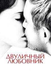 Двуличный любовник (2017)