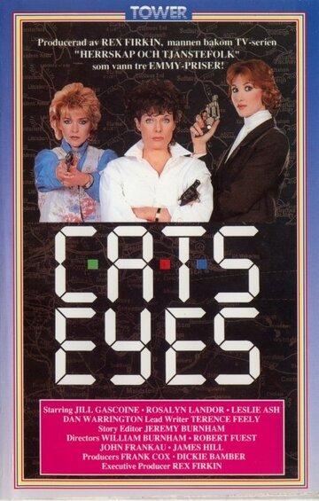 Глаза кошек (1985) полный фильм