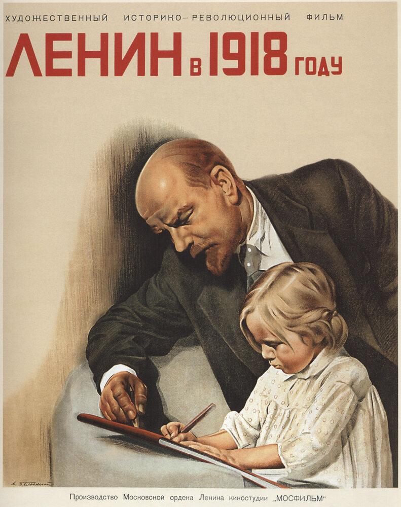 Фильмы Ленин в 1918 году смотреть онлайн