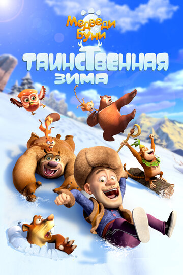 Медведи Буни: Таинственная зима (2015) - смотреть онлайн