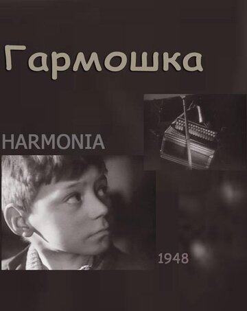Гармошка (1948) полный фильм онлайн