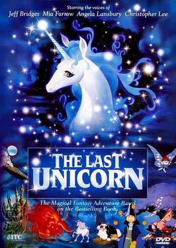 ��������� �������� (The Last Unicorn)