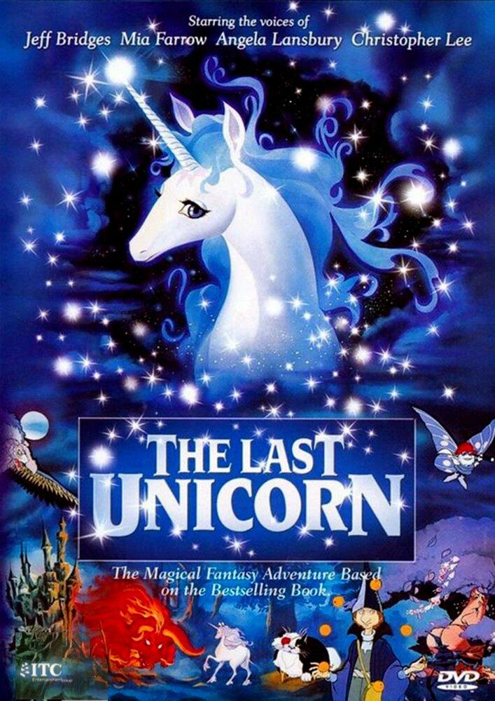 Последний единорог / The Last Unicorn (1982)