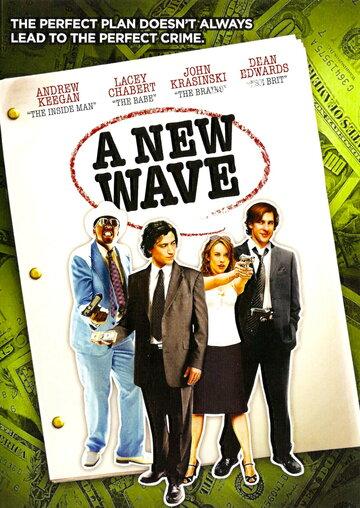 Новая волна (2006)