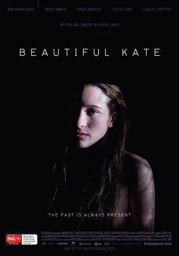 Фильм Красивая Кейт
