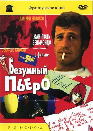 Безумный Пьеро (1965) полный фильм онлайн
