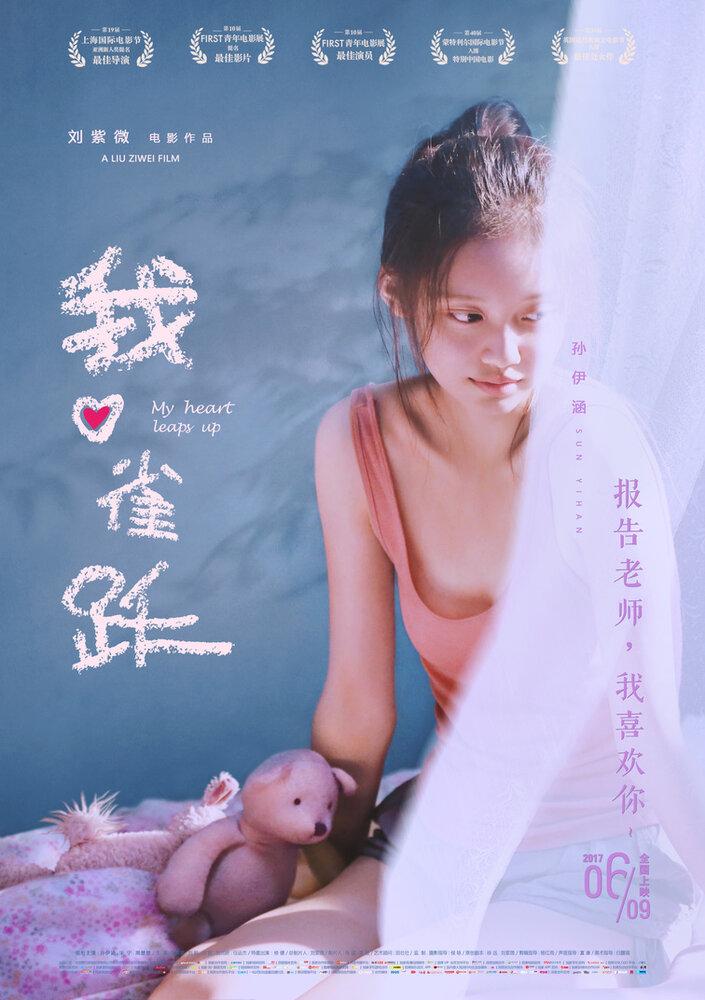 1078104 - Моё сердце остановилось ✸ 2016 ✸ Китай