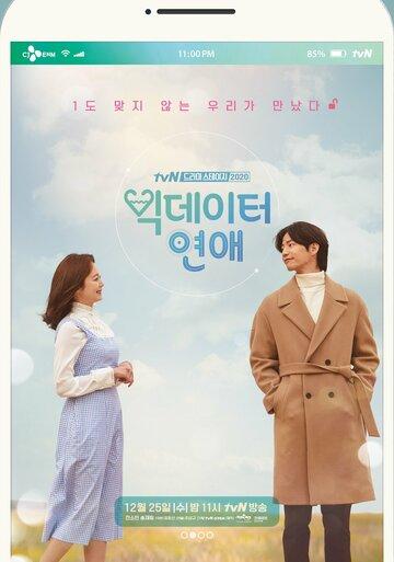 Массив любви / Bikdeiteo yeonae. 2019г.
