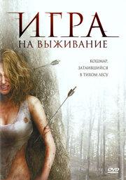 Лесная глушь (2007)