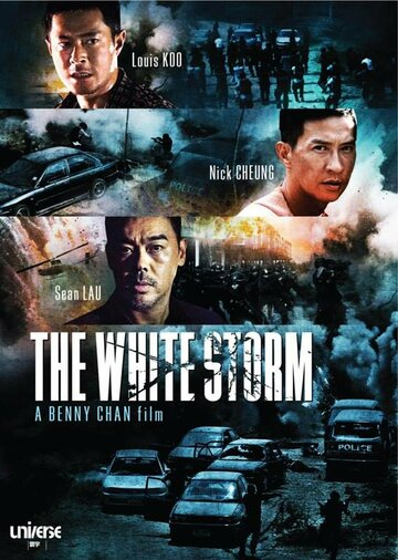 ����� ����� (The White Storm)