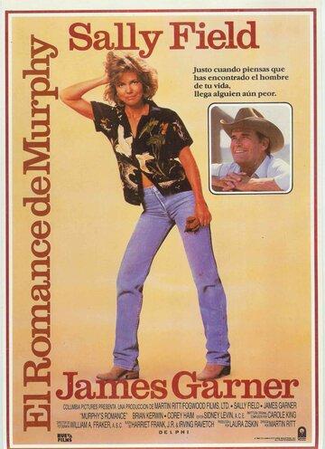 Любовь Мерфи (1985)