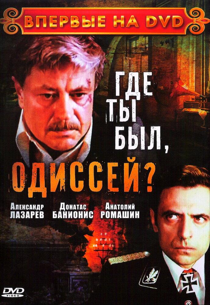 Одиссей Фильм Онлайн