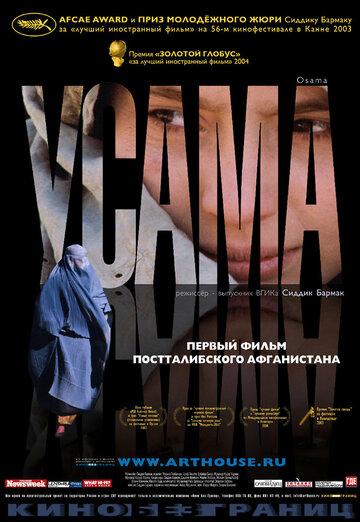 Фильм Усама