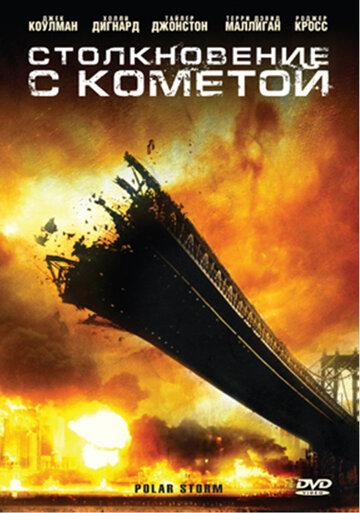 Столкновение с кометой (ТВ)