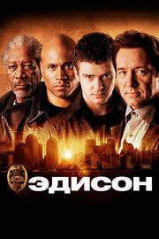 Смотреть Эдисон (2005) в HD качестве 720p