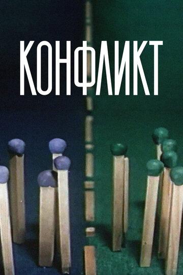 Конфликт (1983)