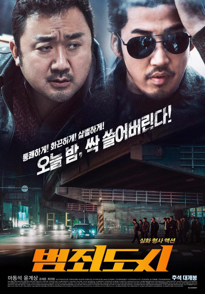 Фильмы Криминальный город смотреть онлайн