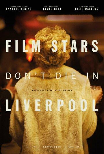 Кинозвезды не умирают в Ливерпуле 2017 | МоеКино