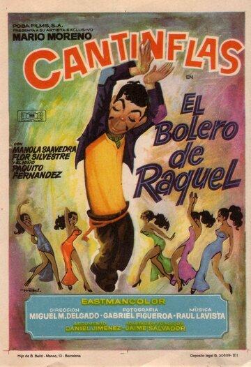 Болеро (1957)