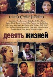 Девять жизней (2005)