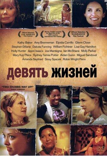 Фильм Девять жизней