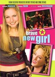 Смелая новая девушка (2004)