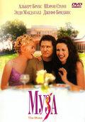 Муза (1999)