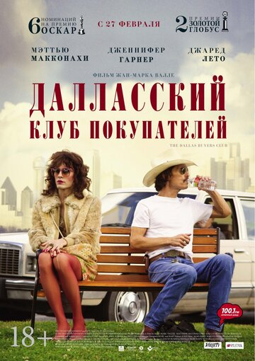 ���������� ���� ����������� (Dallas Buyers Club)