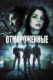 Смотреть Морозилка (2013) в HD качестве 720p