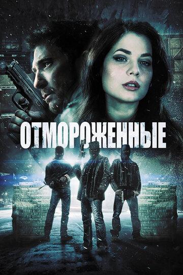 Отмороженные (2013)
