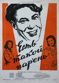 Есть такой парень (1956)