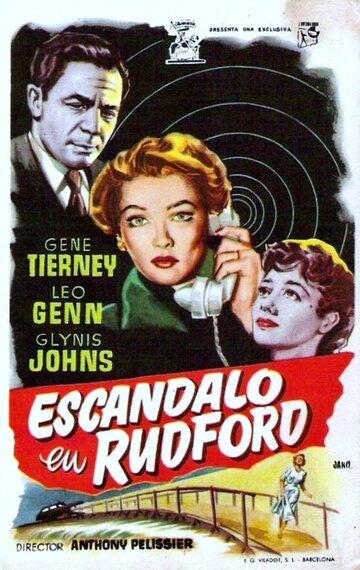 Личное дело (1953)