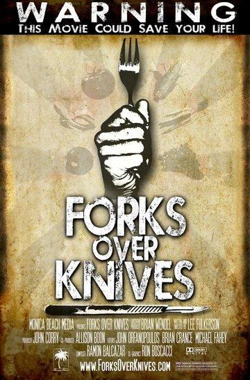 Вилки вместо ножей 2011