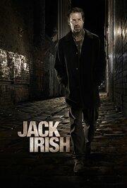 Смотреть онлайн Джек Айриш