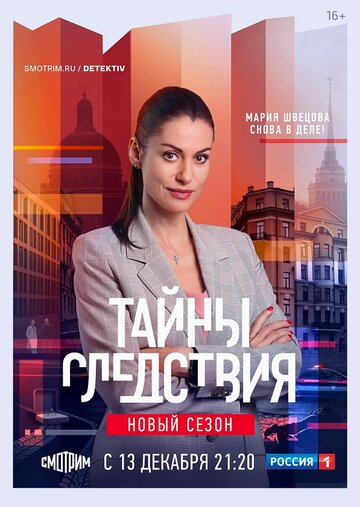 Тайны следствия 2000 18 сезон 24 серия Россия