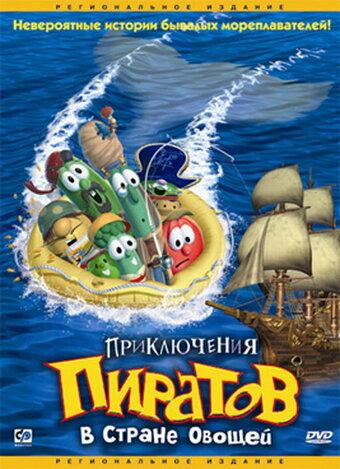 Приключения пиратов в Стране Овощей / Jonah: A VeggieTales Movie (2002)