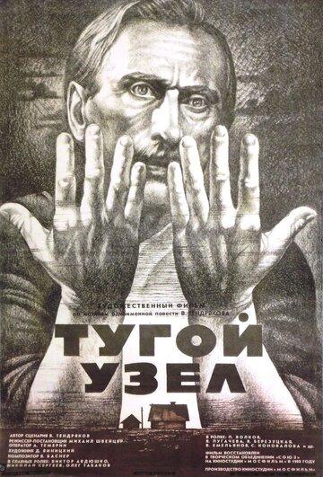 Тугой узел (1956)