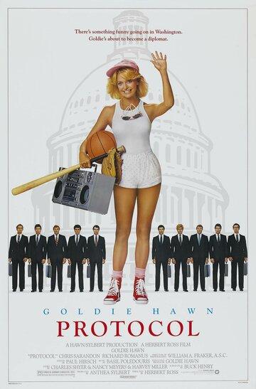 Протокол (1984)