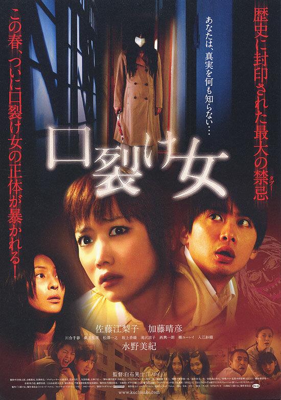 Скачать дораму Женщина с разрезанным ртом Kuchisake-onna
