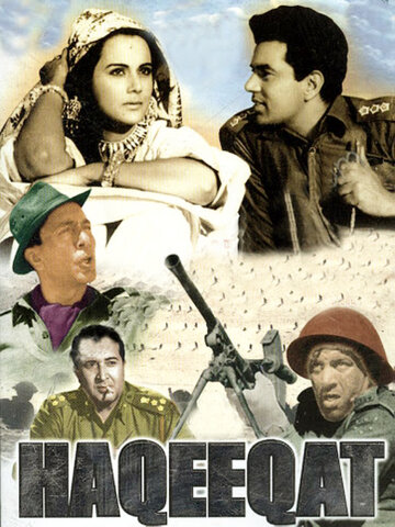 Подлинное событие (1964)