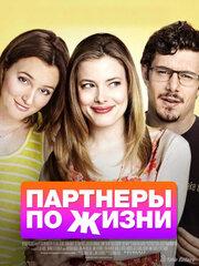 Партнеры по жизни (2014)