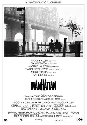 Манхэттен (Оригинальная версия с субтитрами)