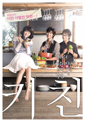 Неприкрытая кухня (2009) полный фильм онлайн