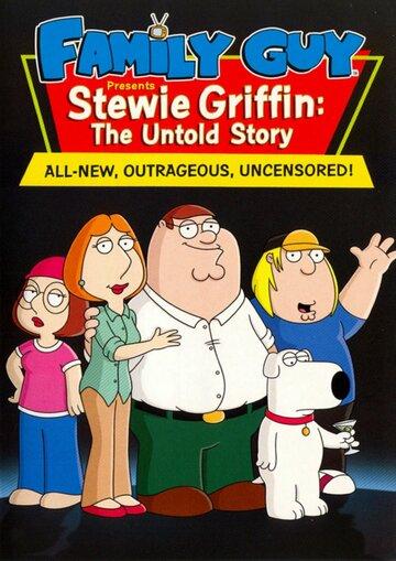 Стьюи Гриффин: Нерассказанная история (Stewie Griffin: The Untold Story)