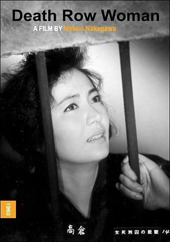 Женщина из камеры смертников