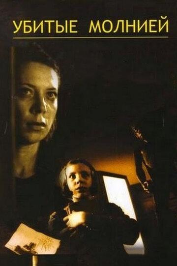 Убитые молнией (2002)